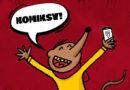 Informacja prasowa: eKomiksy zadebiutowały w Empik Go